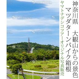 日本紀行 神奈川県 大観山からの景色 MAZDAターンパイク箱根 (nk14-9938) 当店オリジナル写真販売 Photo frame View of Taikanzan