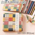会津木綿柄貼り箱 紡衣(つむぎごろも) 9×9cm折り紙80枚入り Aizu cotton pattern paper box and origami
