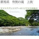 日本紀行 群馬県 吹割の滝 上流 (nk10-9339) 当店オリジナル写真販売 Photo frame, Fukiwarenotaki fall