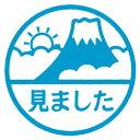 こどものかお 見ました日の出富士(インク:ブルー)(0542-134) ミニスタンプ浸透印