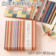会津木綿柄貼り箱 虹紡(にじつむぎ) 9×9cm折り紙80枚入り Aizu cotton pattern paper box and origami