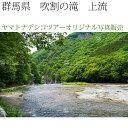日本紀行 群馬県 吹割の滝 上流 (nk10-9341) 当店オリジナル写真販売 Photo frame, Fukiwarenotaki fall