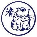 にゃんこスタンプ 済 ラバースタンプ 木之本 福島県の工芸品 Cat stamp, Fukushima craft
