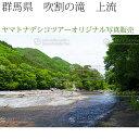 日本紀行 群馬県 吹割の滝 上流 (nk10-9251) 当店オリジナル写真販売 Photo frame, Fukiwarenotaki fall