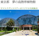 日本紀行 東京都 夢の島熱帯植物館 (nk13-160707-52) 当店オリジナル写真販売 Pho