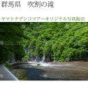 日本紀行 群馬県 吹割の滝 (nk10-9254) 当店オリジナル写真販売 Photo frame, Fukiwarenotaki fall