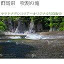 日本紀行 群馬県 吹割の滝 (nk10-9255) 当店オリジナル写真販売 Photo frame, Fukiwarenotaki fall