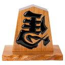 天童将棋駒の置物 左馬 9寸飾り駒 山形県の伝統工芸品 店舗・オフィス・新築祝いに Tendou-shougikoma Hidariuma kazarikoma