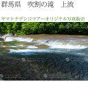 日本紀行 群馬県 吹割の滝 上流 (nk10-9257) 当店オリジナル写真販売 Photo frame, Fukiwarenotaki fall