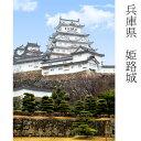 日本紀行 兵庫県 姫路城2 (YN-012-PF) 当店オリジナル写真販売 Photo frame,