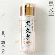 黒文字 9cm 28本入り Toothpick of Kuromoji