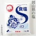 食塩 1kg 国産塩 岡山県の特産品 S...