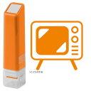 レトロテレビ(インク:オレンジ)(0556-594) スケジュール浸透印スタンプ こどものかお