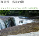 日本紀行 群馬県 吹割の滝 (nk10-9264) 当店オリジナル写真販売 Photo frame, Fukiwarenotaki fall