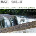 日本紀行 群馬県 吹割の滝 (nk10-9268) 当店オリジナル写真販売 Photo frame, Fukiwarenotaki fall