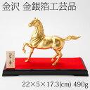 金沢箔 金銀箔工芸品「翠春」馬の置物 Kanazawa kingingaku-kougeihin akebono horse
