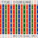 千代紙 ひな壇友禅紙 特寸5枚セット(菊判四つ切サイズ) ※メール便では発送できません Chiyogami, Japanese pattern paper