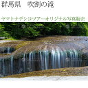 日本紀行 群馬県 吹割の滝 (nk10-9273) 当店オリジナル写真販売 Photo frame, Fukiwarenotaki fall