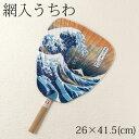 民芸 網入うちわ 祭団扇 北斎 冨嶽三十六景 神奈川沖浪裏 Round fan Hokusai Kanagawaoki-namiura