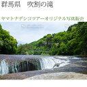日本紀行 群馬県 吹割の滝 (nk10-9277) 当店オリジナル写真販売 Photo frame, Fukiwarenotaki fall