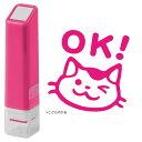 OK ウィンク猫(インク:ピンク)(0556-608) スケジュール浸透印スタンプ こどものかお