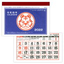 昭和レトロ 手帳サイズのミニカレンダー(1個) 干支・丑 令和三年(2021年) Retro design mini calendar