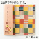 会津木綿柄折り紙 紡衣 15×15cm 20枚入り(5柄各4枚) Aizu cotton pattern origami