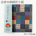 会津木綿柄折り紙 藍衣 15×15cm 20枚入り(5柄各4枚) Aizu cotton pattern origami