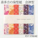 折り紙 喜多方の染型紙「会津型」わがみ 15×15cm 30枚入り(6柄各5枚) Aizugata pattern origami