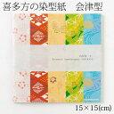 折り紙 喜多方の染型紙「会津型」わがみ 寿 15×15cm 30枚入り(6柄各5枚) Aizugata pattern origami
