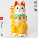 瀬戸焼 雅招き猫 大 黄 (K3527) Seto-yaki Miyabi Beckoning cat, large size