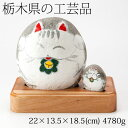 親子招き猫 石の置物 栃木県の工芸品 Parent-child beckoning cat, Stone figurine, Tochigi craft