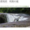 日本紀行 群馬県 吹割の滝 (nk10-9284) 当店オリジナル写真販売 Photo frame, Fukiwarenotaki fall