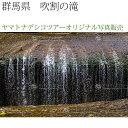 日本紀行 群馬県 吹割の滝 (nk10-9285) 当店オリジナル写真販売 Photo frame, Fukiwarenotaki fall