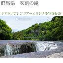 日本紀行 群馬県 吹割の滝 (nk10-9286) 当店オリジナル写真販売 Photo frame, Fukiwarenotaki fall