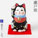瀬戸焼 雅招き猫 小 黒 (K3535) Seto-yaki Miyabi Beckoning cat, small size