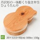 弁当箱 丹沢杉の一体彫くり抜き弁当 ひょうたん型 中 Tanzawa cedar lunch box