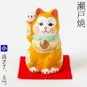 瀬戸焼 雅招き猫 小 黄 (K3536) Seto-yaki Miyabi Beckoning cat, small size