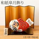 和紙皐月飾り 張子鯉のぼり置物 達磨鯉 端午の節句・こどもの日