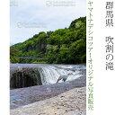 日本紀行 群馬県 吹割の滝 (nk10-9290) 当店オリジナル写真販売 Photo frame, Fukiwarenotaki fall