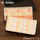 京都荒磯 西陣織名物裂 iPhone7用スマホケース Kyoto nishijin smartphone case