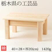 ひのきの踏み台 椅子や飾り台などにも 栃木県の工芸品 Wooden floorboard, Tochigi craft