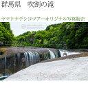 日本紀行 群馬県 吹割の滝 (nk10-9298) 当店オリジナル写真販売 Photo frame, Fukiwarenotaki fall