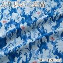 かほく市の布素材 はぎれ 大波 石川県の工芸品 ClothmaterialofKahoku,Ishikawacraft