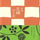 紋切り型・和紙:【新版】 文様切り型和紙折り紙100 色紙100枚付き