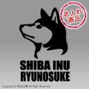【お名前ミニステッカー】 柴犬(キリリ顔)[縦70mm×横5...