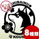 ステッカー丸型(和犬) 秋田犬 甲斐犬 紀州犬 四国犬 柴犬 北海道犬 狆 日本スピッツ ステッカー