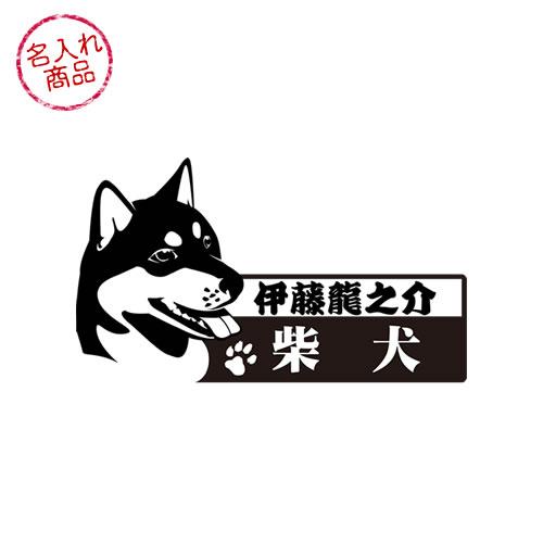 柴犬 ステッカー(横顔) 車 玄関 グッズ 雑貨 名前 イラスト