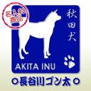 秋田犬・名入れシルエットステッカー