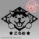 秋田犬 お名前ステッカー(笑い犬) 車や玄関にかわいい犬柄オリジナルデザインペット グッズ 雑貨 イラスト